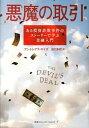 【中古】悪魔の取引 ある投資詐欺事件のスト-リ-で学ぶ金融入