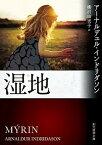 【中古】湿地 /東京創元社/ア-ナルデュル・インドリダソン (文庫)