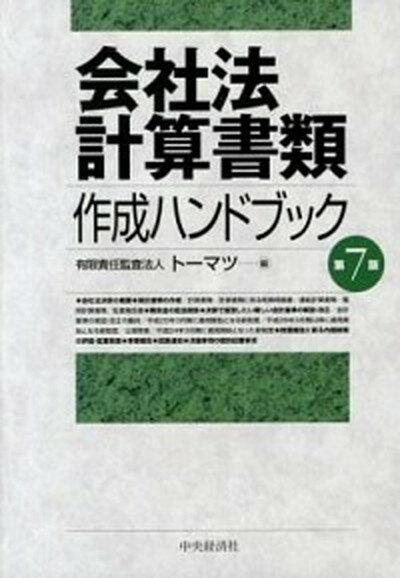 経理, 会計学  7-