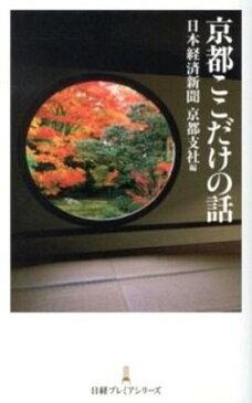 【中古】京都ここだけの話 /日本経済新聞出版社/日本経済新聞社 (新書)