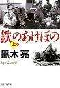 VALUE BOOKSで買える「【中古】鉄のあけぼの 上 /日本経済新聞出版社/黒木亮 (文庫」の画像です。価格は351円になります。