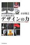 【中古】ヒット商品を創るデザインの力 「ハイテク&ハイセンス」が企業ブランドを築く /日本経済新聞出版社/喜多俊之 (単行本)