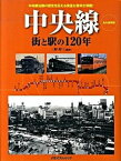 【中古】中央線街と駅の120年 /JTBパブリッシング/三好好三 (単行本)