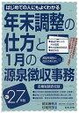 【中古】年末調整の仕方と1月の源泉徴収事務 はじめての人にもよくわかる 27年版 /日本法令/岡本勝秀 (単行本)