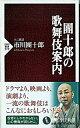 【中古】團十郎の歌舞伎案内 /PHP研究所/市川団十郎(12世) (新書)
