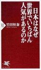 【中古】日本はなぜ世界でいちばん人気があるのか /PHP研究所/竹田恒泰 (新書)