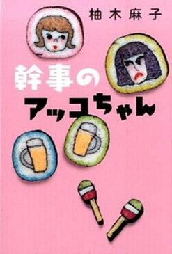 【中古】幹事のアッコちゃん /双葉社/柚木麻子 (単行本)
