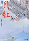 【中古】貝紅 藍染袴お匙帖 /双葉社/藤原緋沙子 (文庫)