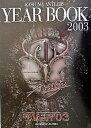 10中古Kashima Antlers year book 2003 鹿島アントラズエフ・シ 大型本年末  SALE 対象商品