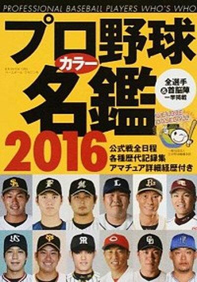 【中古】プロ野球カラ-名鑑 2016 /ベ-スボ-ル・マガジン社 (ムック)