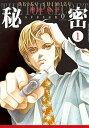 【中古】秘密season 0 1 /白泉社/清水玲子(漫画家...