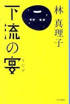 【中古】下流の宴 /毎日新聞出版/林真理子 (単行本)
