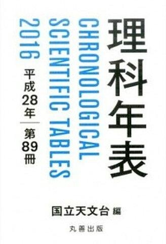 【中古】理科年表 第89冊(平成28年) /丸善出版/国立天文台 (単行本(ソフトカバー))