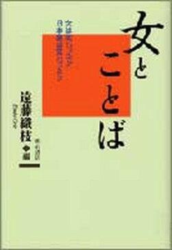【中古】女とことば 女は変わったか 日本語は変わったか /明石書店/遠藤織枝 (単行本)