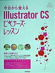 【中古】今日から覚えるIllustrator CSビギナ-ズ・レッスン For Win Mac /アスペクト/小林麻衣子 (単行本)