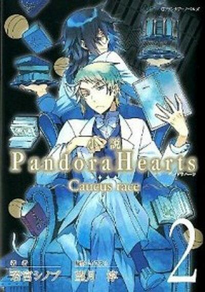 日本の小説, その他 Pandora Hearts Caucus race 2 ()