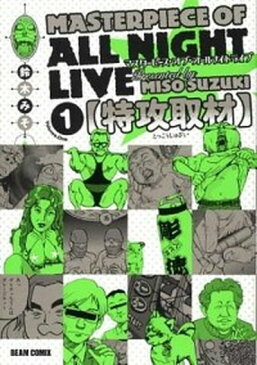 【中古】マスタ-ピ-ス・オブ・オ-ルナイトライブ v.1 /エンタ-ブレイン/鈴木みそ (コミック)