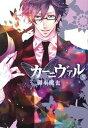 【中古】カ-ニヴァル 5 /一迅社/御巫桃也 (コミック)