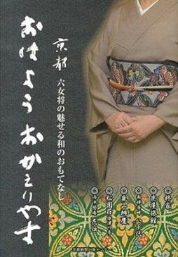 【中古】おはようおかえりやす 京都六女将の魅せる和のおもてなし /京都新聞出版センタ-/早内高士 (単行本)