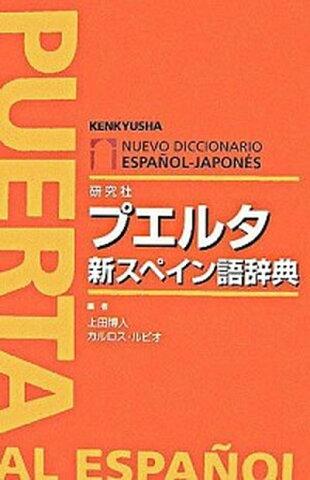 【中古】プエルタ新スペイン語辞典 /研究社/上田博人 (単行本)
