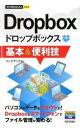 【中古】Dropbox基本&便利...
