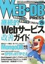 【中古】WEB+DB PRESS...