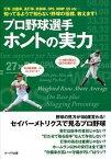 【中古】プロ野球選手ホントの実力 打率、出塁率、長打率、防御率、OPS、WHIP、Q /オ-クラ出版 (単行本)