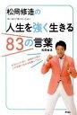 【中古】松岡修造の人生を強く生きる83の言葉 弱い自分に負け...