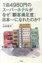 【中古】1泊4980円のス-パ-ホテルがなぜ「顧客満足度」日本一になれたのか? /アスコム/山本梁介 (単行本)