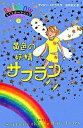 【中古】黄色の妖精サフラン /ゴ...