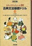 【中古】ステップアップノ-ト30古典文法基礎ドリル 3訂版/河合出版/井上摩梨(単行本)