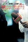 【中古】取材ディレクタ-が語る18のアザ-スト-リ-ズ テレビ東京YOUは何しに日本へ?公式本 /辰巳出版/テレビ東京 (単行本(ソフトカバー))