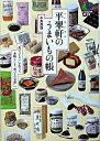 【中古】平翠軒のうまいもの帳 /...
