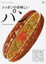 【ポイント 10倍】【中古】ニッポンの美味しいパン /〓出版社 (ムック)