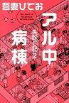 【中古】アル中病棟 失踪日記2 /イ-スト・プレス/吾妻ひでお (コミック)