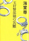 【中古】玉村警部補の災難 /宝島社/海堂尊 (単行本)