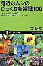 【中古】身近なムシのびっくり新常識100 いもむしが日本を救う? /SBクリエイティブ/森昭彦(新書)
