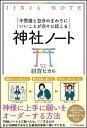 【中古】神社ノート 不思議と自分のまわりにいいことが次々に起