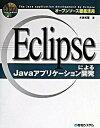 【中古】EclipseによるJa...