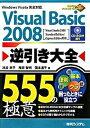 【中古】Visual Basic 2008逆引き大全555の極意 Windows Vista完全対応 Visual /秀和システム/池谷京子(単行本)