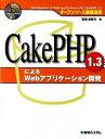 【中古】CakePHP1.3によ...