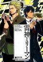 【中古】雷神とリーマン 1 /リブレ/RENA (コミック)