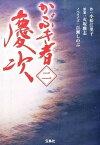 【中古】かぶき者慶次 2 /宝島社/小松江里子 (文庫)
