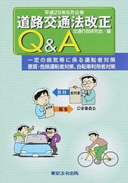 【中古】道路交通法改正Q&A 〔平成25年〕 /東京法令出版/交通行政研究会 (単行本)