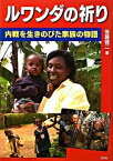 【中古】ルワンダの祈り 内戦を生きのびた家族の物語 /汐文社/後藤健二 (単行本)