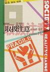 【中古】取扱注意 /土曜美術社出版販売/小山田弘子 (単行本)