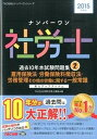 【中古】ナンバ-ワン社労士過去10年本試験問題集 実力アップアイテム 2015年度版 2 /TAC/TAC株式会社 (単行本)