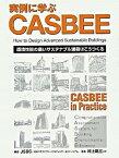 【中古】実例に学ぶCASBEE 環境性能の高いサステナブル建築はこうつくる /日経BP/日本サステナブル・ビルディング・コンソ-(単行本)