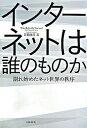 【中古】インタ-ネットは誰のもの...