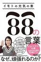 【中古】イモトの元気の素88の言葉 /日経BP社/イモトアヤコ (単行本(ソフトカバー))